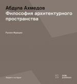 Абдула Ахмедов. Философия архитектурного пространства