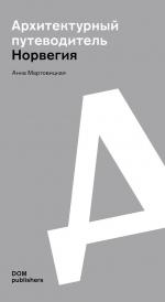 Норвегия: 2000–2020. Архитектурный путеводитель