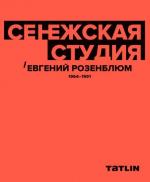 Сенежская студия. Евгений Розенблюм. 1964–1991
