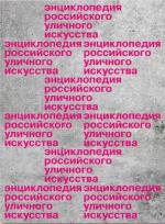 Энциклопедия российского уличного искусства