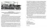 Феликс Новиков опубликовал открытое письмо по проекту реставрации Дома пионеров на Воробьевых горах