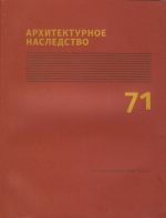 Архитектурное наследство: Выпуск 71