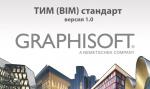 GRAPHISOFT объявляет о выпуске ТИМ (BIM) Стандарта версии 1.0