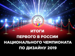 Итоги первого в России национального чемпионата по дизайну