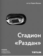 Стадион «Раздан». Архитектура советского модернизма