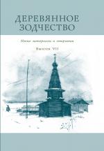 Деревянное зодчество. Новые материалы и открытия. Выпуск VII