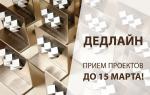 Прием проектов на конкурс «BIM-технологии 2019/20» продлен до 15 марта