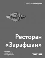 Ресторан «Зарафшан». Архитектура советского модернизма