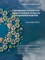 Современная архитектура мира:  основные процессы и направления развития. Материалы научной конференции 5 октября 2020 года