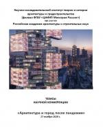 Архитектура и город после пандемии. Материалы научной конференции 27 ноября 2020 года.