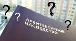 Архитектура без истории и без теории?