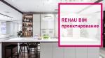 BIM–технологии: <br> проектирование окон с REHAU