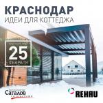 REHAU вместе с архитекторами и строителями проводили зиму на юге России