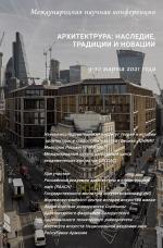 Архитектура: наследие, традиции и новации. Материалы международной научной конференции 9-10 марта 2021 года