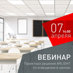 Вебинар «Проектные решения по освещению в школах» состоится 7 апреля в 14:00 (мск)