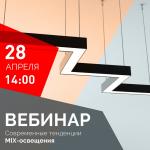 «Современные тенденции MIX-освещения». Приглашаем на вебинар 28 апреля в 14:00 (мск)