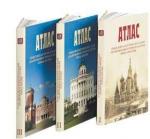 Три тома столичных ценностей