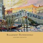 «Владимир Парфиненко. Зарисовки архитектора»