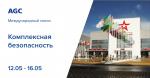Пожаростойкие решения AGC на международном салоне «Комплексная безопасность»