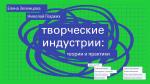 Творческие индустрии: теории и практики