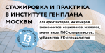 Институт Генплана Москвы запускает программу стажировок и практик для студентов. Заявки принимают до 13 июня