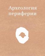 Археология периферии