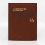 Архитектурное наследство. Вып. 74