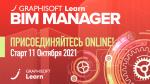 Открыта регистрация на второй поток курса BIM Manager от Graphisoft