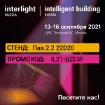 Interlight Russia   Intelligent building Russia 2021