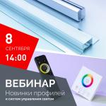 8 сентября в 14:00 (мск) ждем вас на вебинаре «Новинки профилей и систем управления светом»
