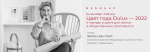 Хелен ван Гент снова на связи из Амстердама! 15 сентября в 11:00 приглашаем вас на вебинар Международного центра эстетики AkzoNobel «Цвет года Dulux 2022»