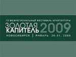 """Фестиваль """"Золотая капитель"""" устанавливает фундамент будущего архитектуры"""
