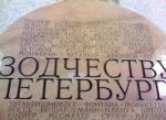 «Спасская»: спор художников и лингвистов