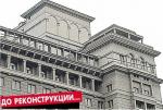 Гостиница «Москва»: точной копии не вышло. Архитекторы рассуждают о новом облике здания