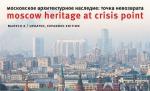 Исторический облик Москвы утрачен навсегда