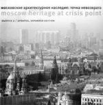 В надежных умах. Московское общество охраны архитектурного наследия выпустило новую книгу