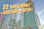 "22 вершины ""Москва-Сити"""