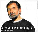 "Интервью Сергея Скуратова журналу ""САР"""