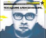 Техзадание Алексея Козыря, или как доходчиво объяснить архитектору, что вы от него хотите