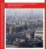 Московское архитектурное наследие: точка невозврата