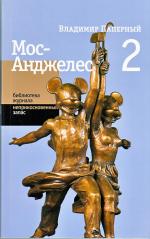 Владимир Паперный. МОС-АНДЖЕЛЕС-2