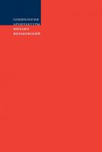 Социология архитектуры
