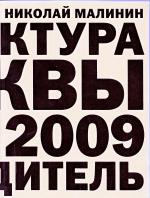 Николай Малинин. Архитектура Москвы. 1989-2009. Путеводитель