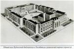 От образца к идеалу (Челябинская областная универсальная научная библиотека)
