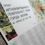 «Смертный приговор Москве». Общественная палата присоединилась к критике градостроительной политики Юрия Лужкова