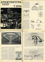 Архитектура СССР 1974-7