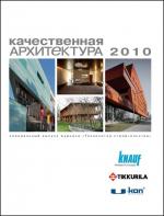 """""""Качественная архитектура - 2010"""""""