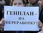 Противники Генплана одержали первую победу. Cкандальный документ не будет принят без доработок
