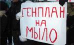 Федералы поставили Генплану Москвы бюрократический заслон