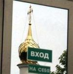 Решили по-божески. Каждый второй россиянин выступает за возвращение церкви ранее принадлежавшего ей имущества